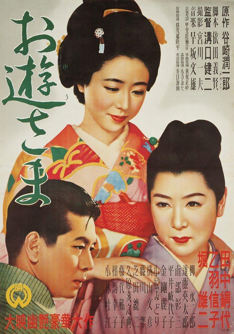 La signora Oyû (1951) - Streaming, Trailer, Trama, Cast, Citazioni