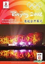 Beijing 2008: Olympics Opening Ceremony