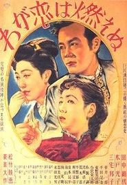 Il mio amore brucia (1949) - Streaming, Trama, Cast, Trailer