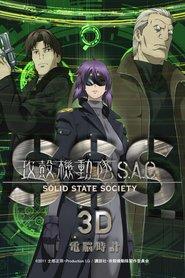Kôkaku kidôtai Stand Alone Complex - Solid State Society 3D