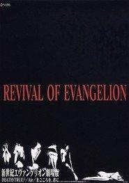 Revival of Evangelion