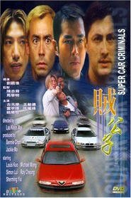Super Car Criminals