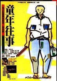 Tong nien wang shi