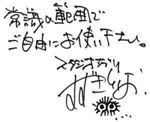 toshio suzuki usare immagini gratis con buonsenso firma