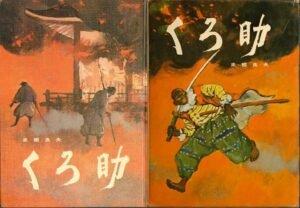 samurai nero yasuke netflix anime non giapponese kurosuke libro giapponese per bambini copertina 1968